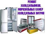 Ремонт бытовых, торговых и промышленных холодильни