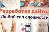 Создание (Разработка) и продвижение сайтов