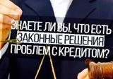 Финансовый Омбудсмен защита должников
